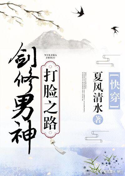 剑修男神打脸之路(快穿)